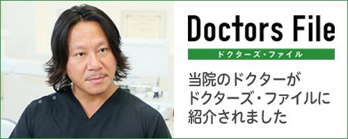 当院のドクターがドクターズ・ファイルに紹介されました。リンク先:ドクターズ・ファイル 新梅田木村デンタルオフィス 木村 和弘院長