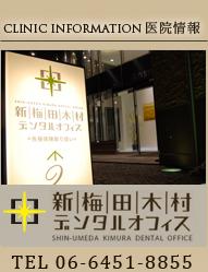 医院情報:新梅田木村デンタルオフィス