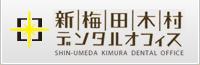 新梅田木村デンタルオフィス