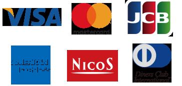 対応可能:VISA、MasterCard、JCB、AMERICAN EXPRESS、NICOS、ダイナースクラブカード